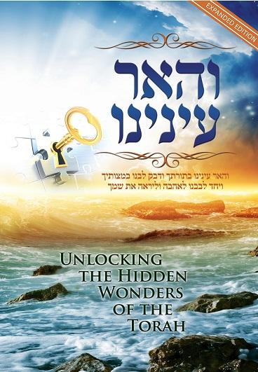 The Light of Torah Codes